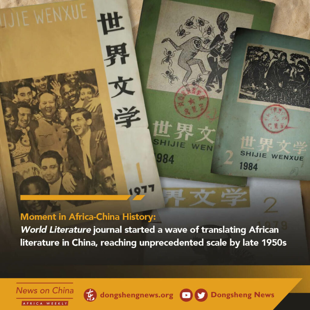 World Literature journal started a wave of translating African literature in China, reaching unprecedented scale by late 1950s