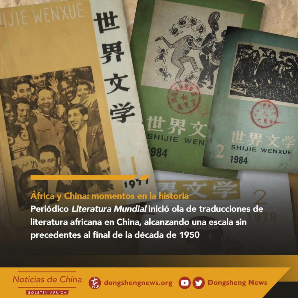 Periódico Literatura Mundial inició ola de traducciones de literatura africana en China, alcanzando una escala sin precedentes al final de la década de 1950